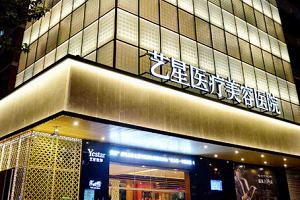 上海艺星医美整形