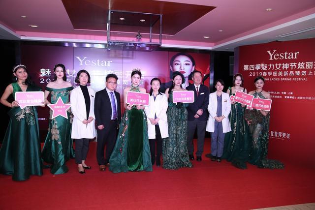 上海艺星2019春季新品季暨魅力女神节启动仪式