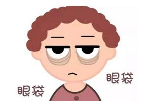 去眼袋手术的并发症都有哪些呢